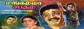 Tamil Superhit Movie|Mangamma Sapatham| Kamal Hassa| Madhavi| Sujatha _HD
