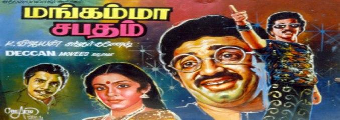Tamil Superhit Movie Mangamma Sapatham  Kamal Hassa  Madhavi  Sujatha _HD