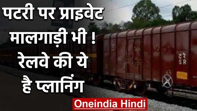 Indian Railway:Private Passenger Train के साथ निजी मालगाड़ियां भी पटरी पर दौड़ेंगी | वनइंडिया हिंदी