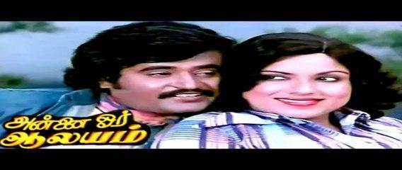 Tamil action Movie  Annai Oru Aalayam Rajinikanth Sripriya Ilayaraja HD