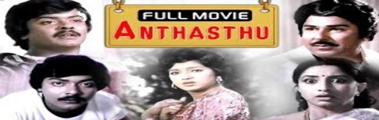 Tamil Superhit Movie  Anthasthu  Jaishankar Lakshmi Murali  Ilavarasi