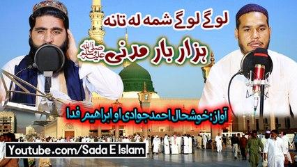 Pashto New HD Naat - Loge Loge SHem Latana Hazar Bar Madani S.A by KHushal ahmad and ibrahim fida