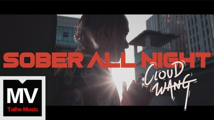 CLOUDWANG王雲【Sober All Night】HD 高清官方完整版 MV