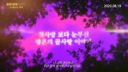 영화 [늙은 부부이야기- 스테이지 무비]