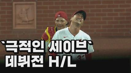 '카디널스의 클로저' 김광현, 메이저리그 데뷔 극적인 첫 세이브 [김광현 하이라이트]