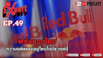 ฝรั่งมองไทย ความยุติธรรมอยู่ไหนในประเทศนี้