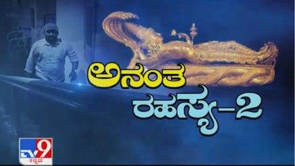 TV9 Heegu Unte: The Real Mystery Behind Anantha Padmanabhaswamy Temple's Unopened Vault - Part 2