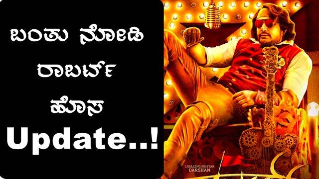ದರ್ಶನ್ ಅಭಿಮಾನಿಗಳು ಫುಲ್ ಹ್ಯಾಪಿ | Roberrt Poster | Filmibeat Kannada