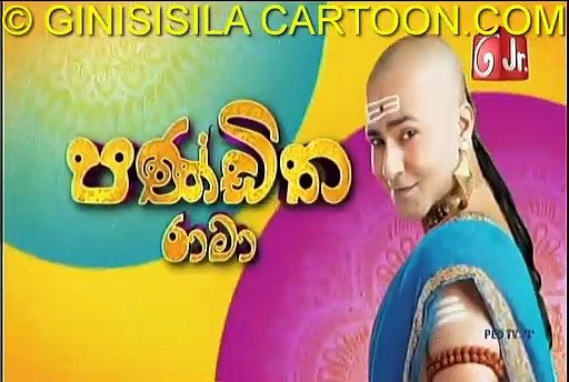 Panditha Rama-Episode 343 Thumbnail