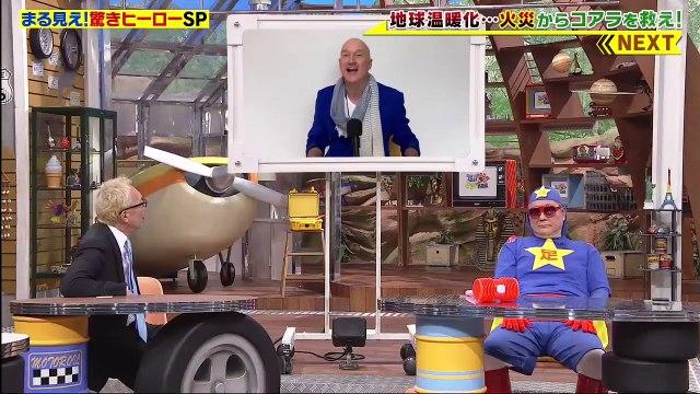 世界まる見え!テレビ特捜部  2020年7月27日 ヒーローSP!