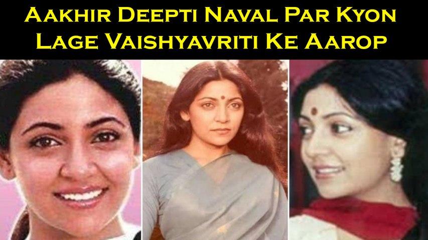 Aakhir Deepti Naval Par Kyon Lage Vaishyavriti Ke Aarop