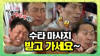 【피피PICK】마사지는 마사지인데....탁↗탁↗탁↗탁↗ 무도 멤버들의 수타마사지 체험기  | 무한도전 | TVPP