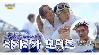 【유재석x이효리x비】아↗하면 어↘하는 국민남매 + 섭서비 = 국민3남매의 티키타카 모먼트|놀면뭐하니 | TVPP