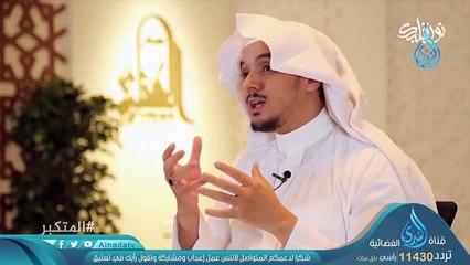 المتكبر _ ح6 _ نور قلبك _ عادل بن عيد الخديدي