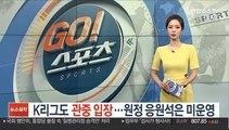 K리그도 관중 입장…원정 응원석 미운영