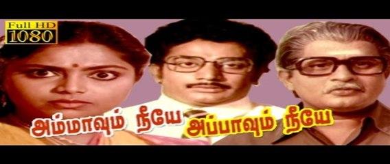 Tamil Superhit Movie  Ammavum Neeye Appavum Neeye Rajesh,Saritha,Ravindar