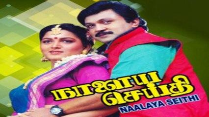 Tamil  Superhit  Movie  Nalaya Seithi Prabhu Kushboo Goundamani_HD