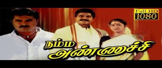 Tamil Superhi Movie |Namma Annachi|Sarathkumar|Radhika|Vadivelu