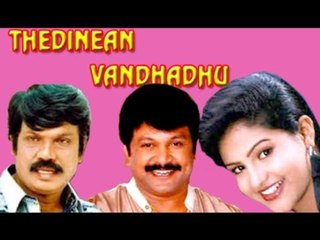 Tamil Superhit movie Thedinen Vanthathu Prabhu Karthik Goundamani Mantra