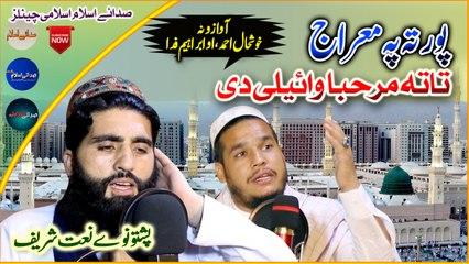 Pashto New HD Naat - Tata Marhaba Wayeli Di by Khushal ahmad and ibrahim fida