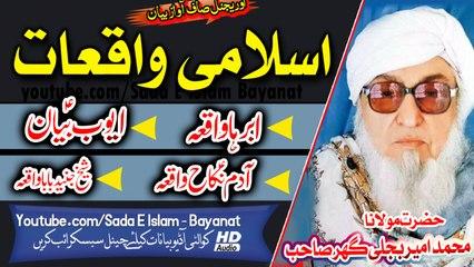 Molana Bijlee Gar Sahb Audio Bayan - islami waqeat مولانا محمد امیر بجلی گھر صاحب بیان