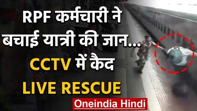Kalyan Railway Station पर सुरक्षा कर्मचारी ने बचाई जान CCTV में कैद LIVE RESCUE | वनइंडिया हिंदी