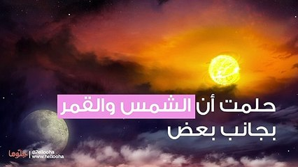 حلمت أن الشمس والقمر بجانب بعض - حلوها