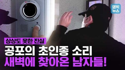 [엠빅뉴스] 대체 누가 눌렀을까? 범인의 정체!