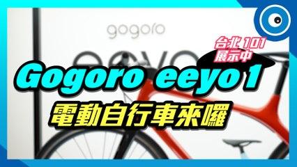 Gogoro Eeyo 1、1s電動自行車特色快速掌握:輕巧車架、65公里以上續航力、競速/Eco兩種模式