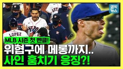 [엠빅뉴스] 휴스턴에 위협구 던지고 메롱한 LA 다저스 조 켈리.. '사인훔치기' 응징한 정의구현??