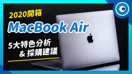 Apple MacBook Air 2020 開箱!5大特色分析,誰適合買?