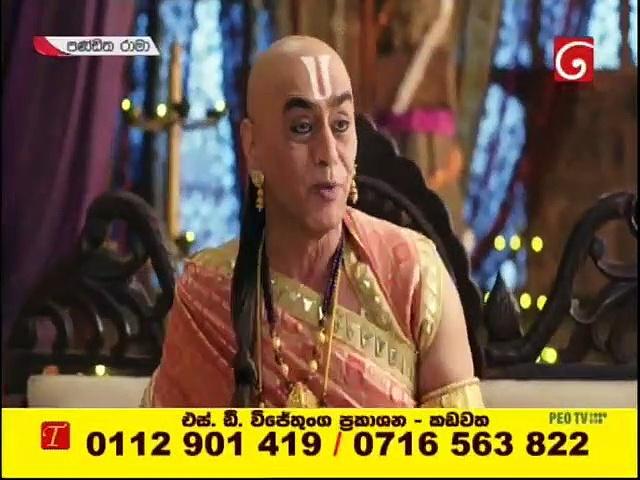 Pandith Rama 29-07-2020 Thumbnail