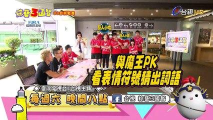 綜藝3國智-88節挑戰賽