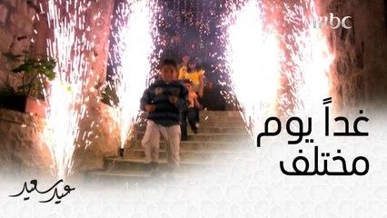 تغطية مختلفة تجمع الكل بفرحة عيد الأضحى المبارك..