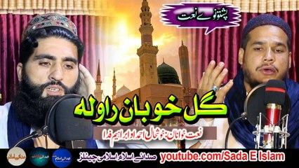 Pashto New HD Naat - Gul Khoban Rawala Pa Ma Gran Rawala by Khushal ahmad and Ibrahim Fida