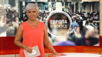 Протесты в Болгарии - людям надоел произвол. Европа в фокусе (30.07.2020)
