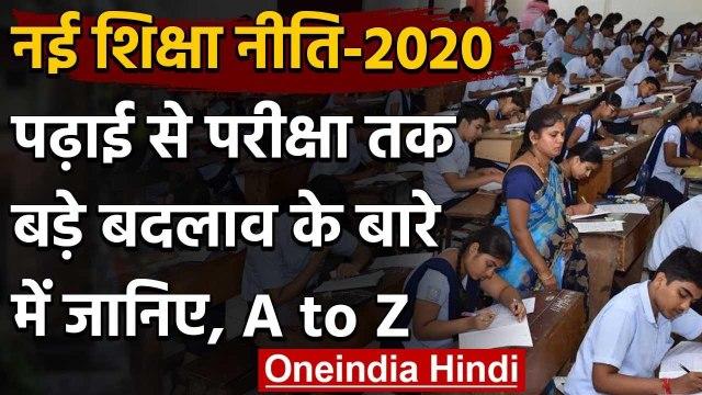 New Education Policy: Education, Class, Exam, Report Card सबकुछ बदल जाएगा | वनइंडिया हिंदी