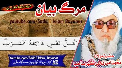 Molana Bijlee Gar Sahb Audio Bayan - Da Marg Bayan مولانا محمد امیر بجلی گھر صاحب