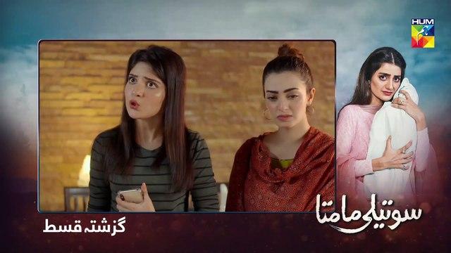 Soteli Maamta Episode 119 HUM TV Drama 30 July 2020