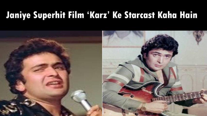 Janiye Superhit Film 'Karz' Ke Starcast Kaha Hain