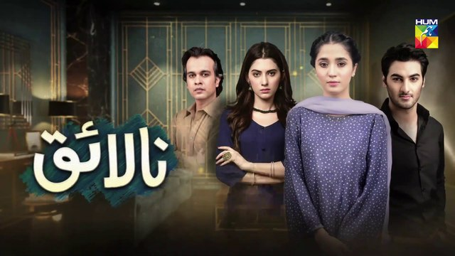 Nalaiq Episode 15 HUM TV Drama 31 July 2020