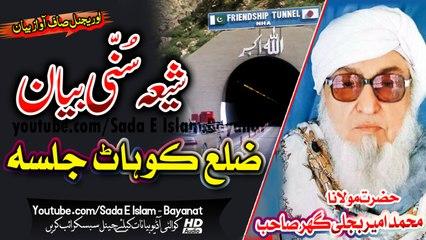 Molana Bijlee Gar Sahb Audio Bayan - Kohat Jalsa - Shia Sunni Bayan مولانا محمد امیر بجلی گھر صاحب