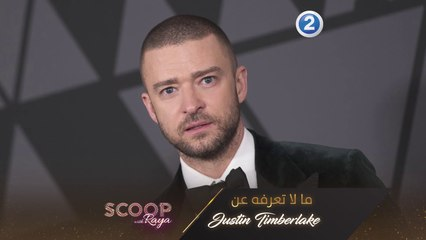 ما لا تعرفه عن Justin Timberlake