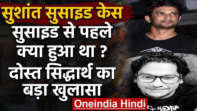 Sushant Singh Rajput Case : सुशांत के दोस्त ने बताया कि सुसाइड से पहले  क्या हुआ था | वनइंडिया हिंदी