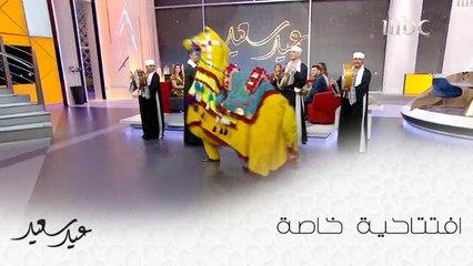 افتتاحية خاصة ومميزة طبعت حلقة صباح الخير يا عرب