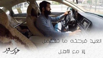 تعرفوا على قصة عزيز أحمد الذي قضى العيد بعيداً عن أسرته وأصحابه