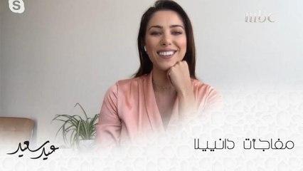 من هو الممثل العربي الذي سيشارك البطولة مع دانييلا رحمة في مسلسلها المقبل؟