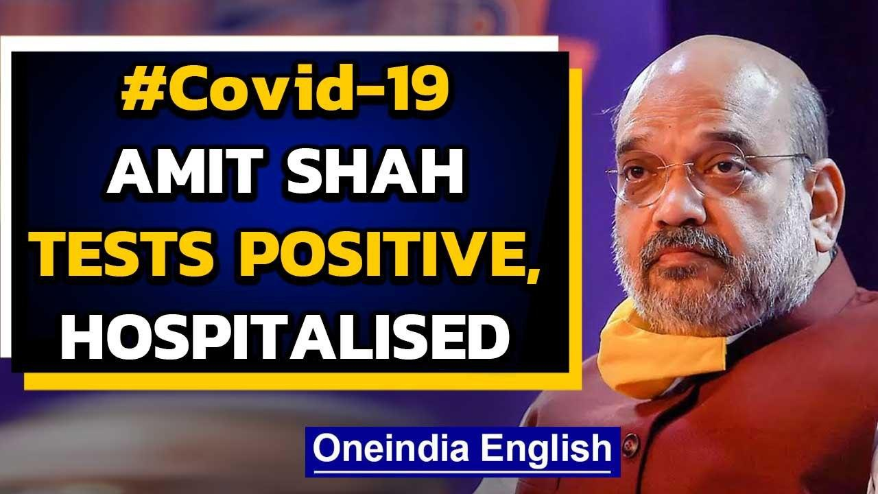 Amit Shah tests positive for Coronavirus, admitted to hospital | Oneindia News