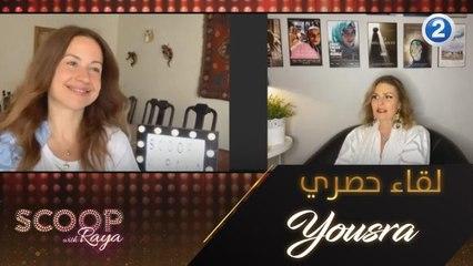 """في لقاء حصري مع رايا أبي راشد..يسرا تتحدث عن فيلمها الجديد """"صاحب المقام"""""""