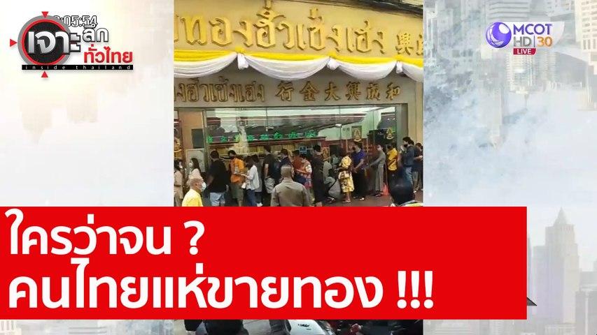 ใครว่าจน ? คนไทยแห่ขายทอง!! | เจาะลึกทั่วไทย (3 ส.ค. 63)